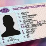 Как узнать, есть ли у кого-то водительские права?
