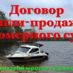Как узнать, кто на титуле для лодки?