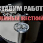 Как восстановить поврежденные диски