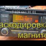 Как ввести код в радио Nissan