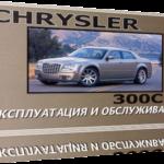 Как выключить колокол ремня безопасности в Chrysler 300