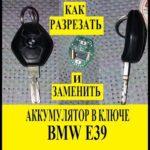 Как заменить аккумулятор в брелоке BMW E36