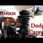 Как заменить амортизаторы и стойки в автомобилях Dodge