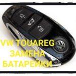 Как заменить батарею в VW Touareg Key