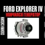 Как заменить генератор на Ford Explorer 1997 года