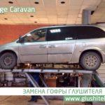 Как заменить глушитель на караван Dodge