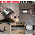 Как заменить каталитический нейтрализатор на прямую трубу