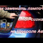 Как заменить лампочку стоп-сигнала на автомобилях