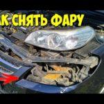 Как заменить лампу фары на S10