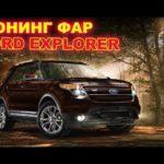 Как заменить лампу накаливания в Ford Explorer