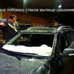 Как заменить лобовое стекло на 1998 Chevy 1500