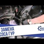 Как заменить насос гидроусилителя на Lincoln Continental