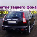 Как заменить передние сигнальные огни в Honda CR-V