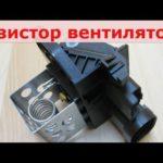 Как заменить резистор двигателя вентилятора на Гран-при Pontiac 2001 года