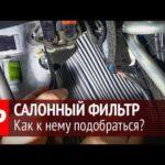 Как заменить салонный фильтр на грузовике Chevy 1500 1992 года