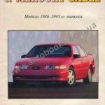Как заменить свечи зажигания на Ford Taurus 1998 года