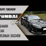 Как заменить тормозные колодки на Hyundai Tiburon