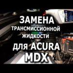 Как заменить трансмиссионную жидкость на 2003 Acura TL