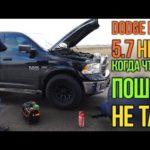 Как запрограммировать брелок Dodge Ram