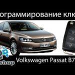 Как запрограммировать гаражные ворота Passat Wagon