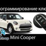 Как запрограммировать ключ зажигания Mini Cooper