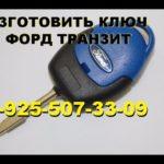 Как запрограммировать запасной ключ для Ford Focus
