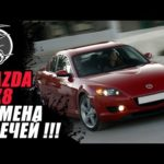 Как завести затопленную Mazda RX8