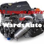Лучшая производительность двигателей V6