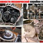 Причины проскальзывания коробки передач