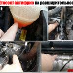 Причины утечки охлаждающей жидкости двигателя