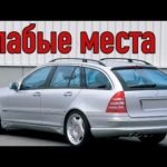 Проблемы с Mercedes C320