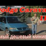 Процедура устранения неполадок двигателя Dodge Caravan