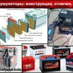 Различия между аккумуляторной батареей и зарядным устройством