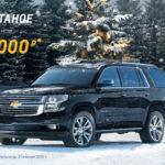 Рекомендуемые услуги Chevrolet