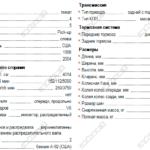 Технические характеристики зажигания Ford Ranger