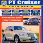 Техническое обслуживание PT Cruiser